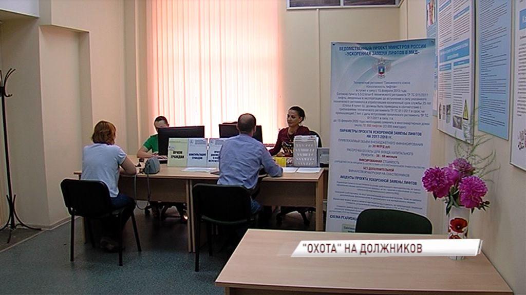 В Ярославле идет активная борьба с должниками по капремонту