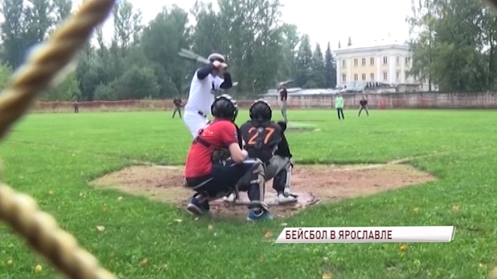 В Ярославле пройдет «Кубок Старого города» по бейсболу