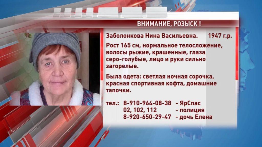 В Ярославской области ищут 70-летнюю женщину, которая может быть дезориентирована