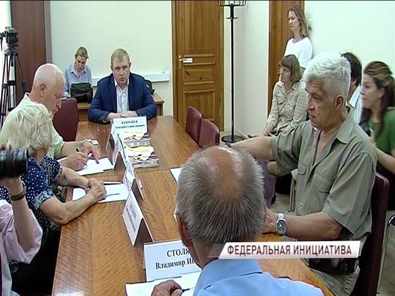 В Ярославле состоялся круглый стол по изменениям в пенсионной системе страны