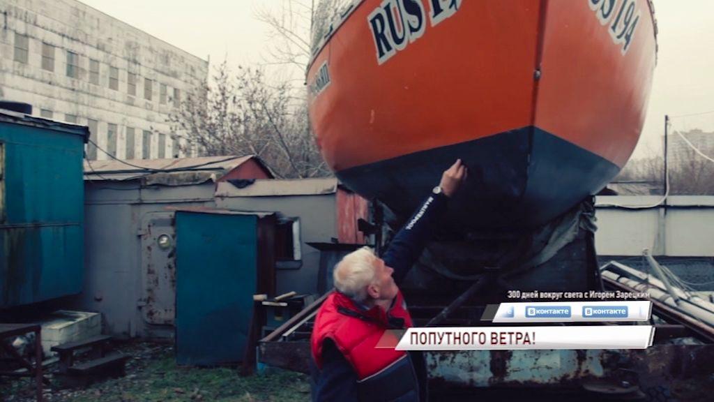 Ярославский яхтсмен Игорь Зарецкий отправится в кругосветку