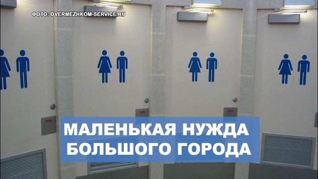 Дотерпеть до места назначения: хватает ли в Ярославле общественных туалетов