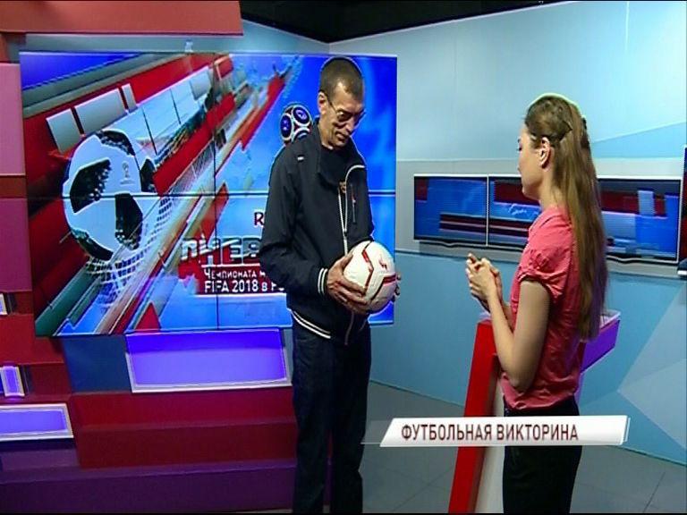 Очередной мяч с логотипом телеканала отправился к участнику футбольной викторины