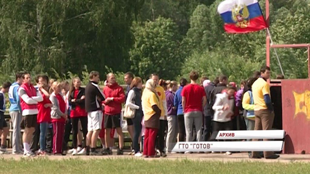 В Ярославле состоится этап Всероссийского тура ГТО «Готов»