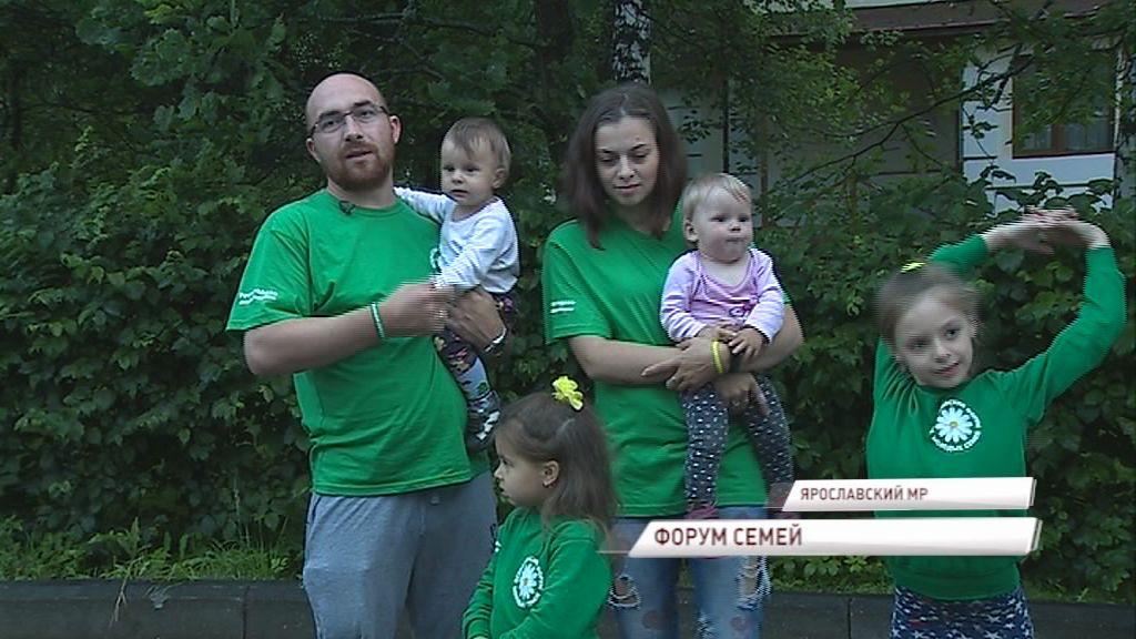 В Ярославль съехались лучшие семьи со всей страны