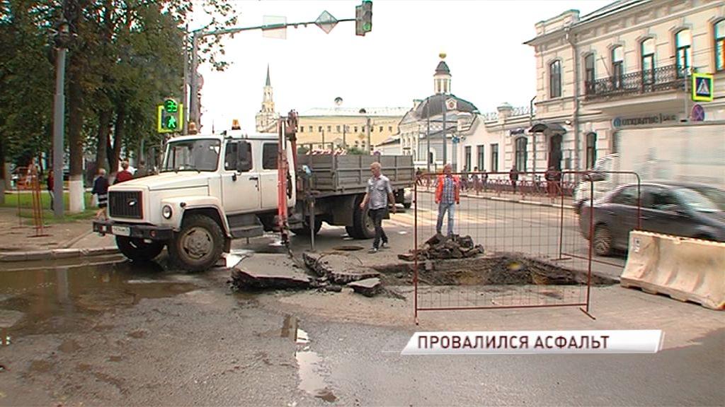 На перекрестке улиц Свободы и Чайковского появилась метровая яма