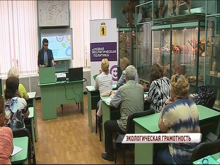 В Ярославле состоялось заседание экспертной группы по разработке программы новой экологической политики