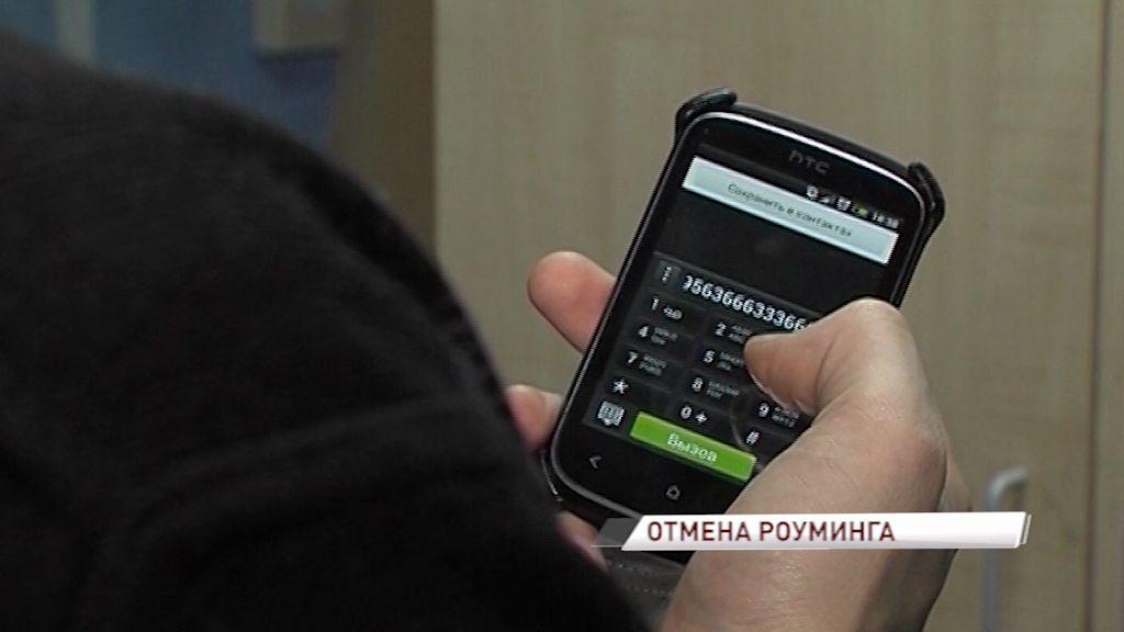 В России могут отменить роуминг