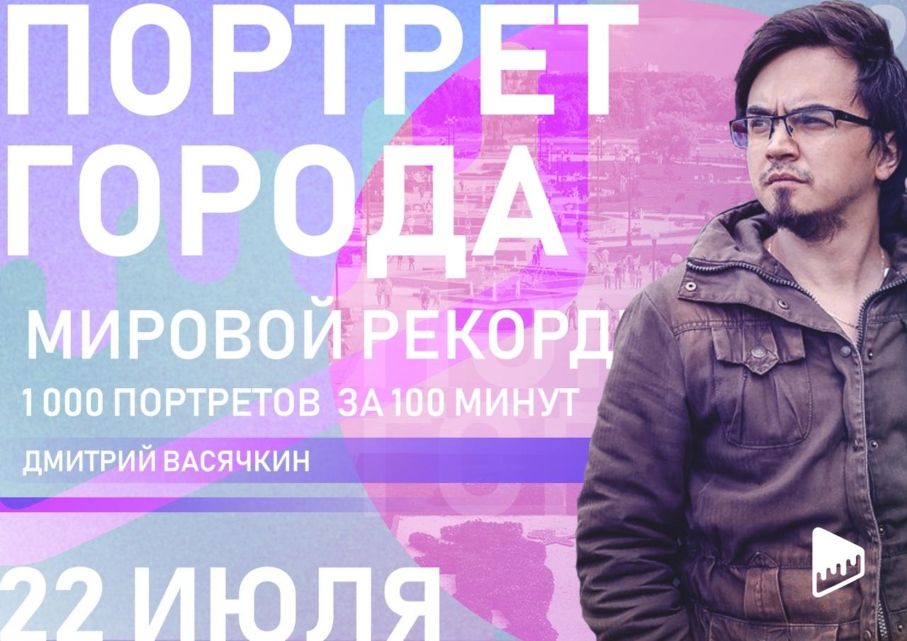 Ярославский фотограф сфотографирует тысячу ярославцев для мирового рекорда