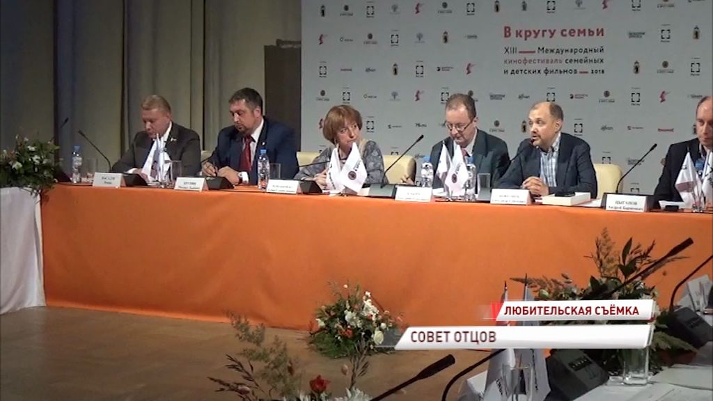 В Ярославле прошло первое заседание совета отцов: чем он будет заниматься