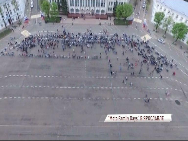 В Ярославской области второй раз пройдет семейный мотофестиваль