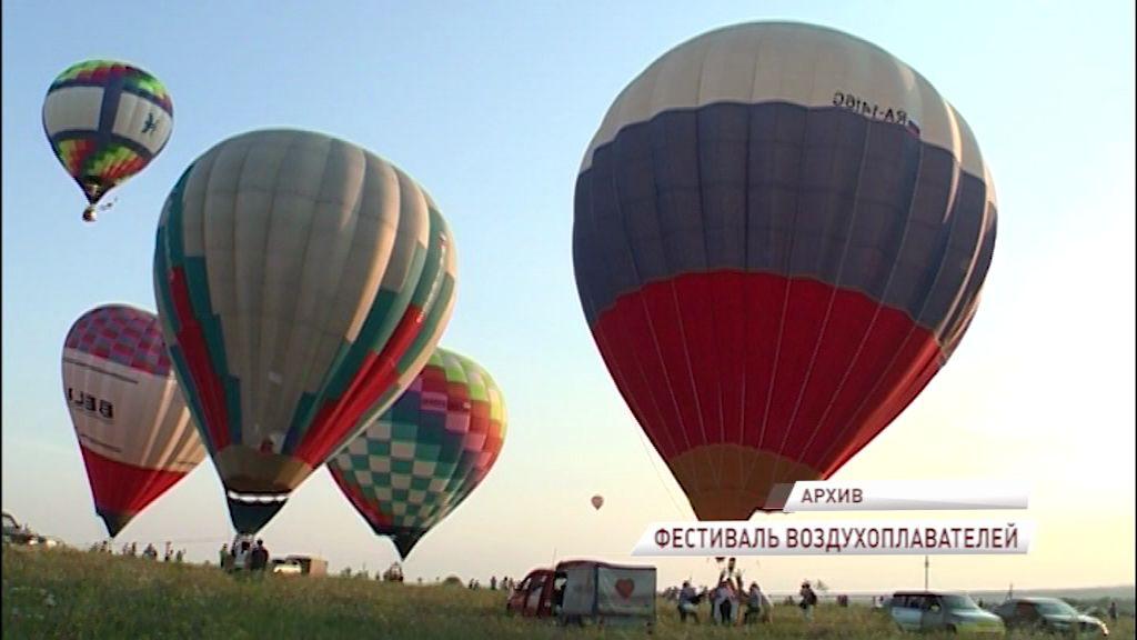 В Ярославской области пройдет фестиваль воздухоплавателей