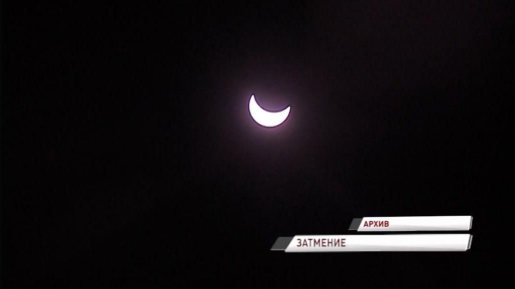 Сегодня в небе можно было наблюдать частичное солнечное затмение