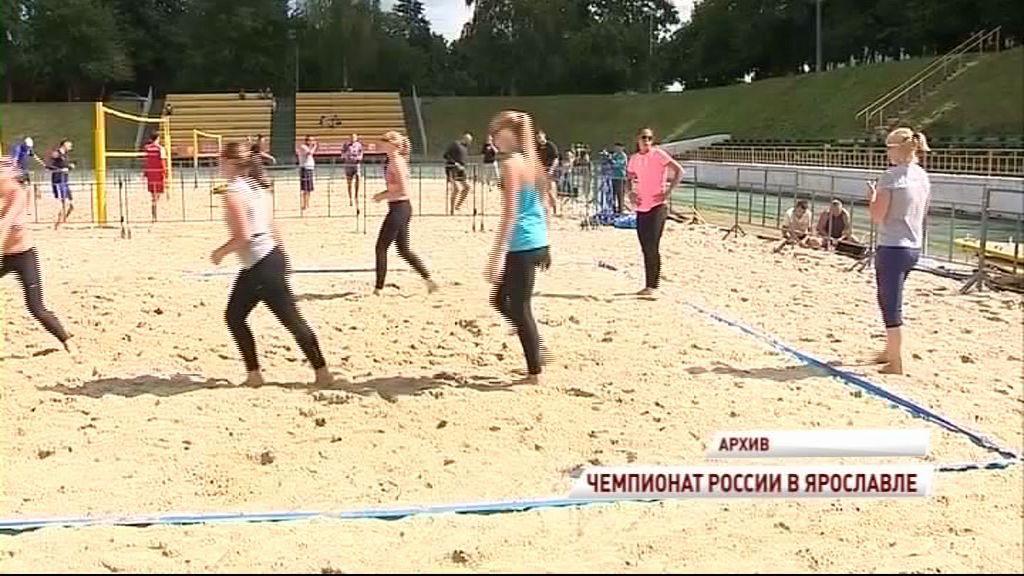 В Ярославле пройдет чемпионат России по пляжному волейболу