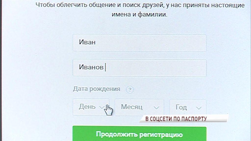В соцсети – по паспорту: Госдума начала рассмотрение законопроекта