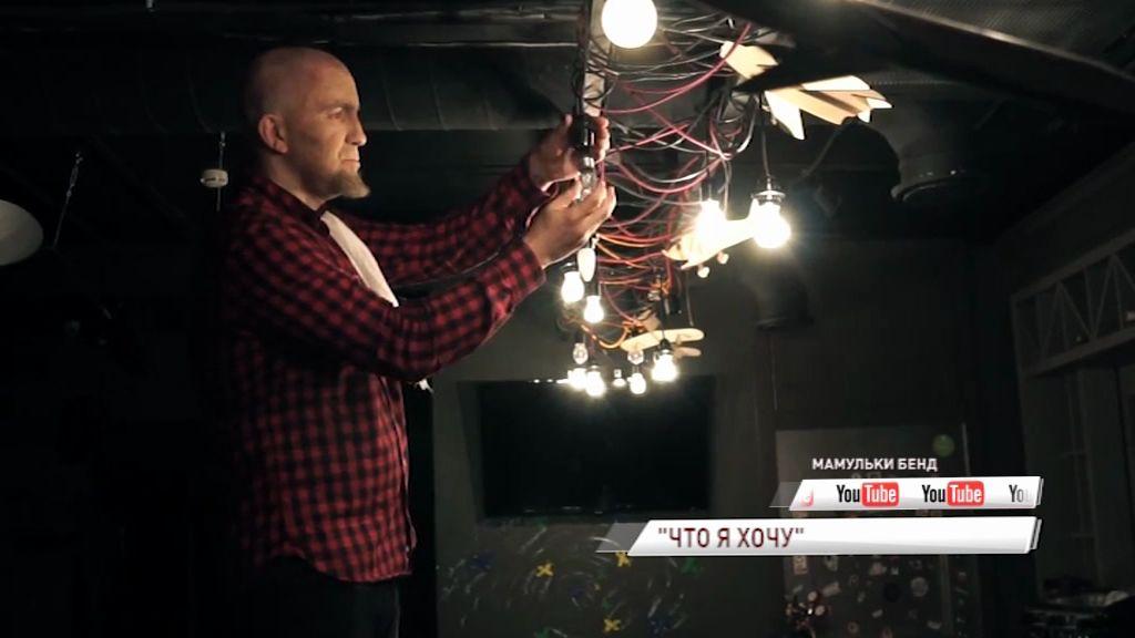 Лидер известной ярославской группы «Мамульки Бенд» Максим Семенов записал новый клип