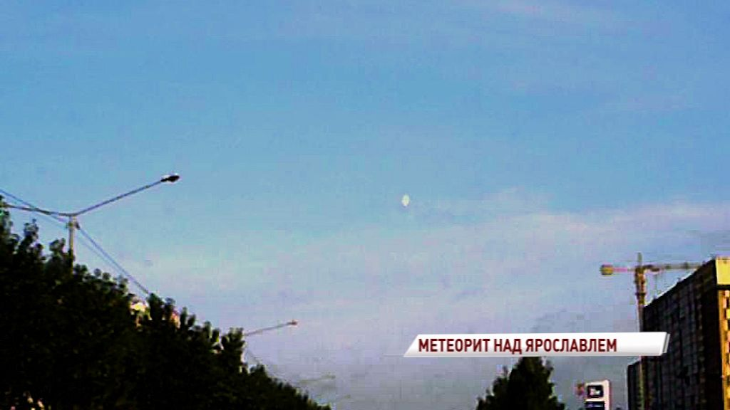 ВИДЕО: Над Ярославлем пролетел метеорит
