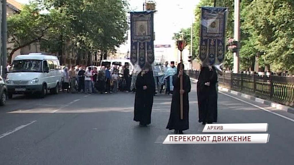 Центр Ярославля перекроют из-за крестного хода