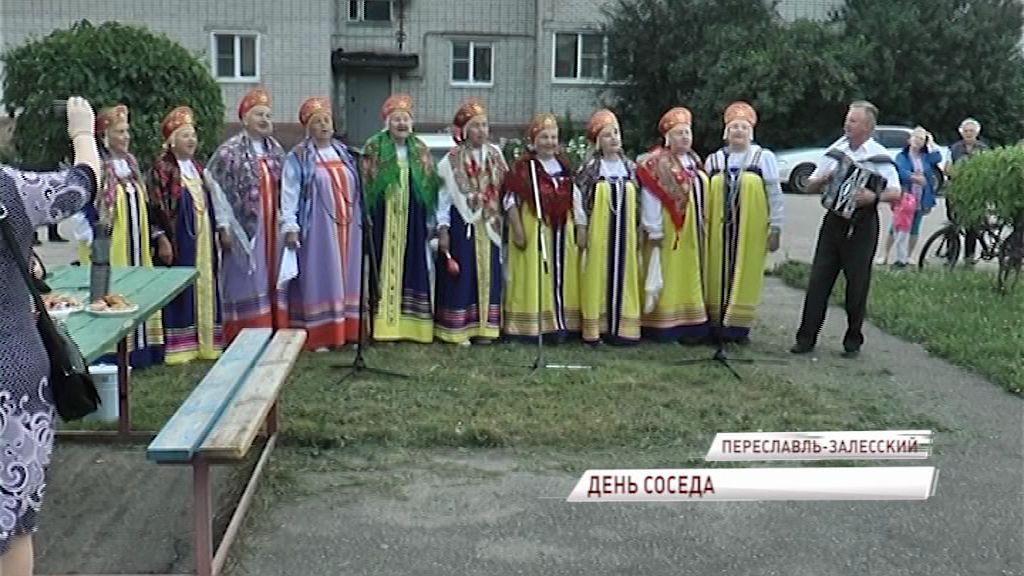 Праздники добрососедства набирают популярность в регионе: еще один прошел в Переславле