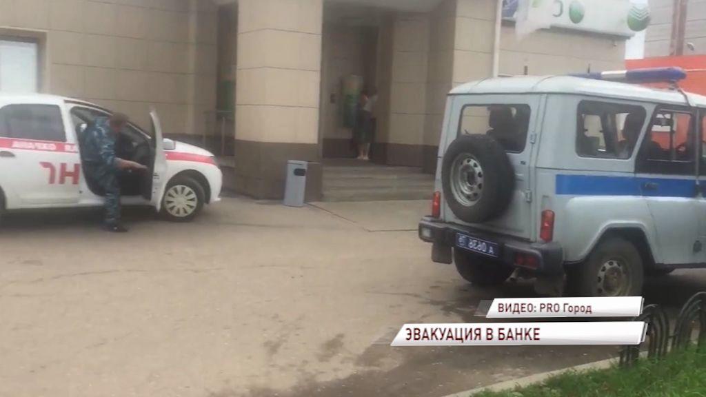 Из ярославского банка эвакуировали сотрудников и посетителей