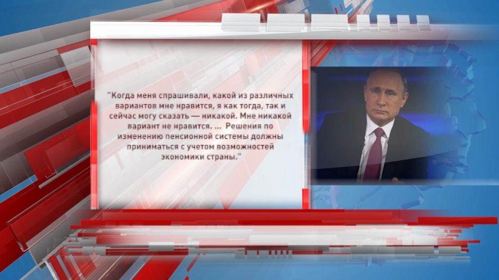 Госдума рассмотрела в первом чтении пенсионную реформу: комментарий президента