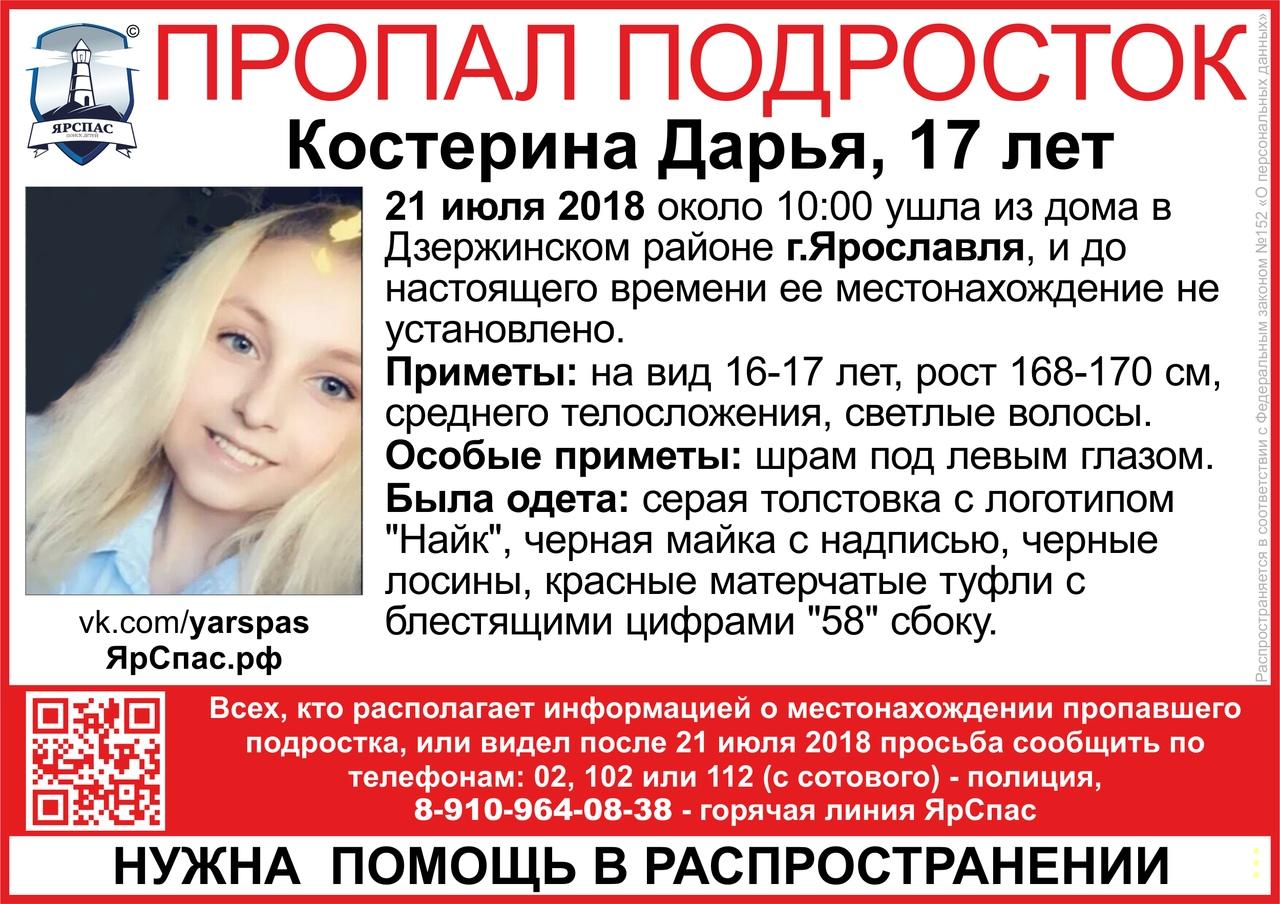 В Ярославле ищут девушку со шрамом под глазом