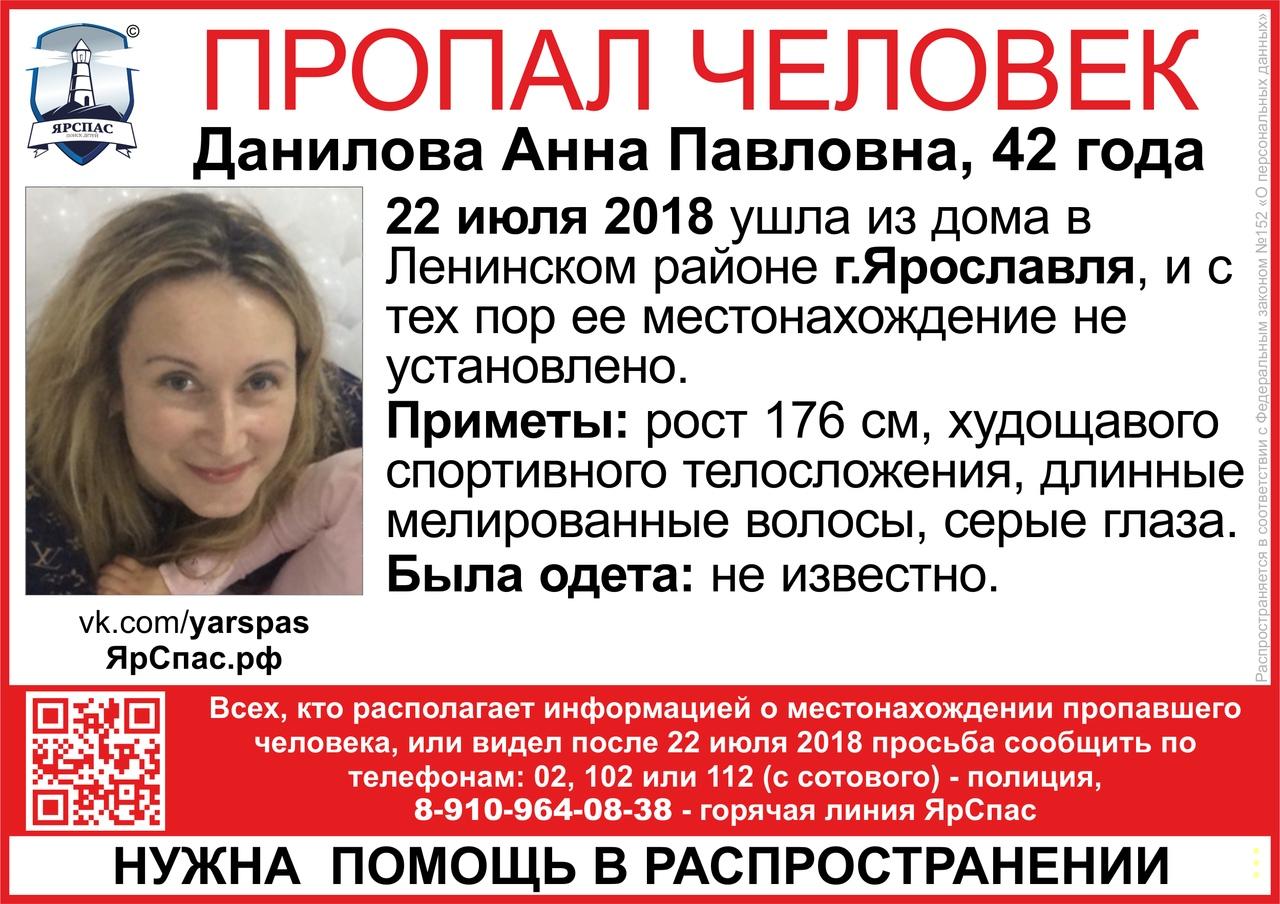 В Ярославле ищут мать двоих детей
