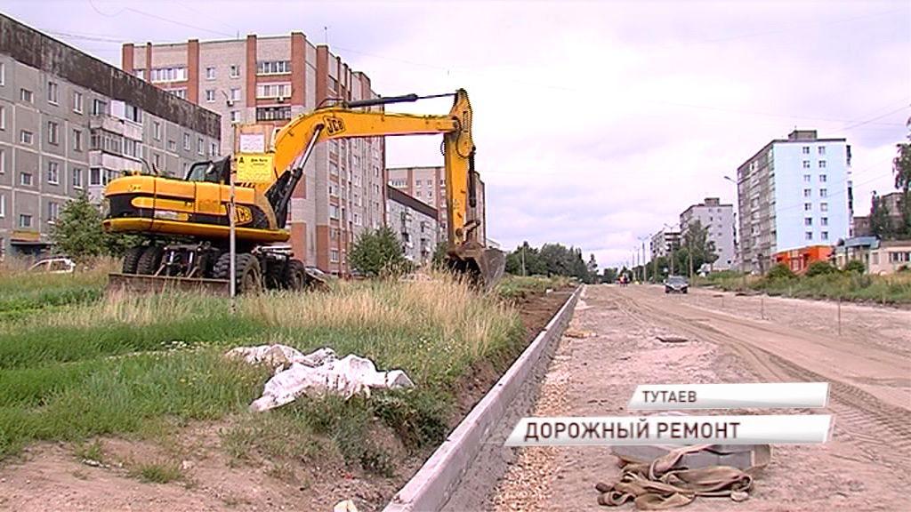 В Тутаеве ремонтируют улицу Советскую