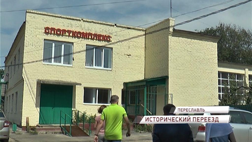 Переславский молодежный центр переехал в новое помещение, отремонтированное по программе «Решаем вместе!»