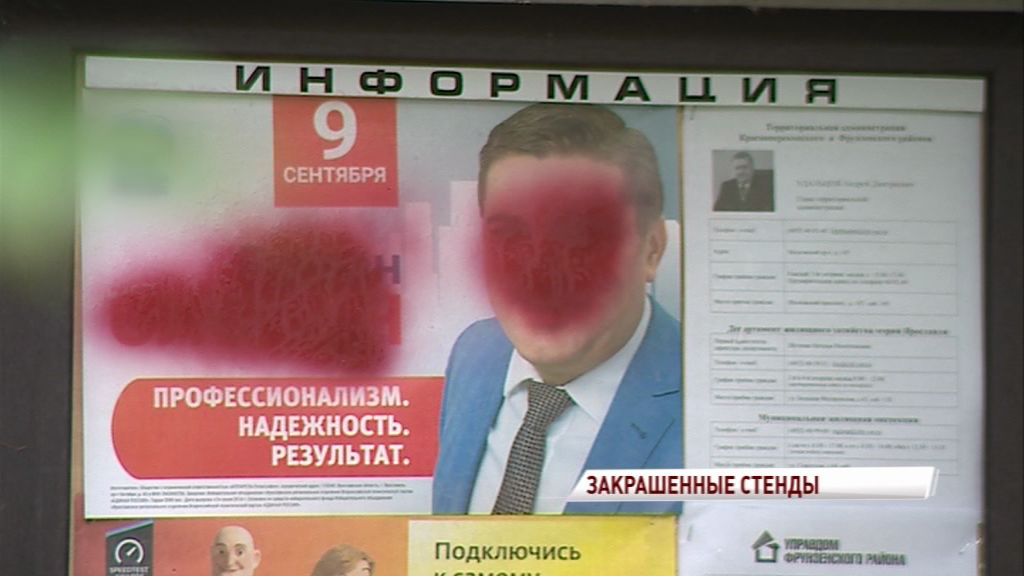 Неизвестные за одну ночь испортили несколько сотен билбордов с кандидатом в облдуму