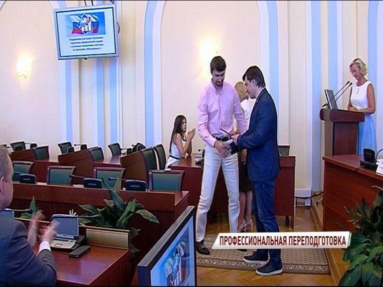В правительстве области вручили дипломы будущим управленцам