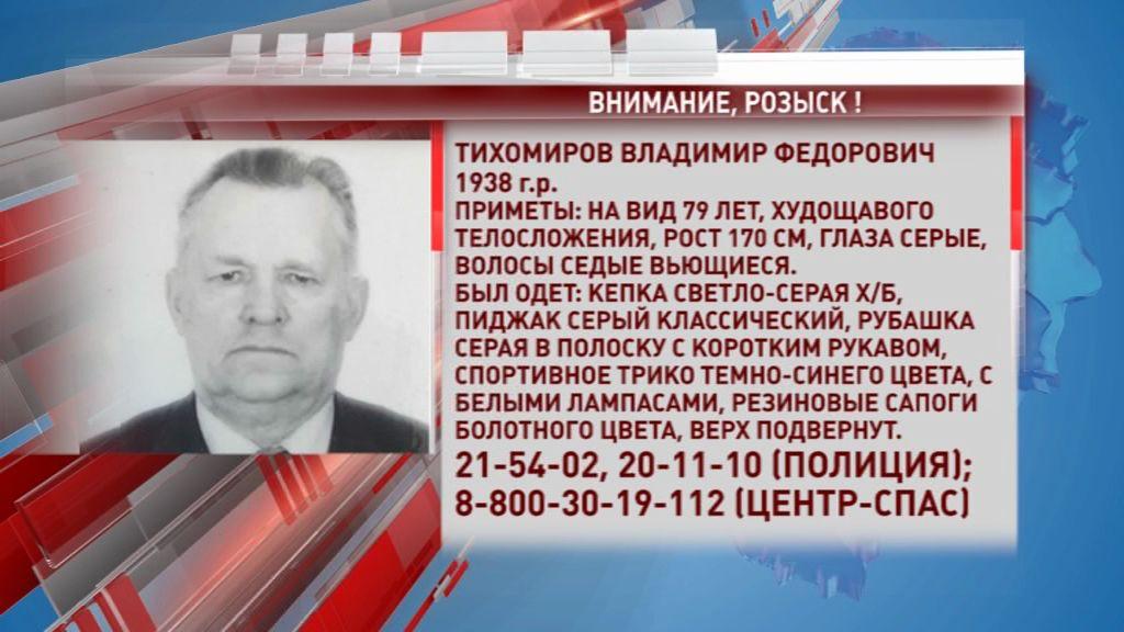 В Ярославле ищут пенсионера в трико с белыми лампасами