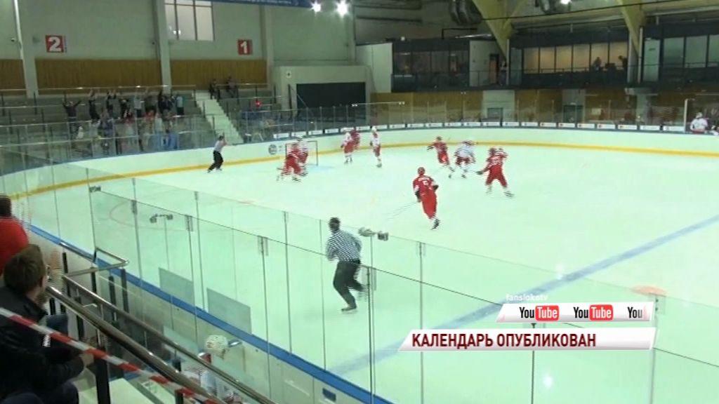 Молодежная хоккейная команда «Локо» узнала календарь чемпионата МХЛ