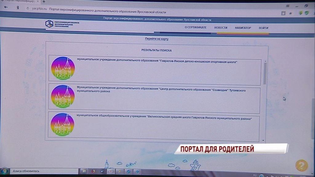В Ярославской области запустили навигатор для родителей в сфере дополнительного образования
