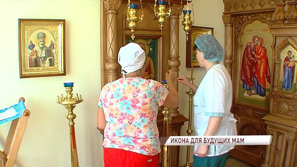 Оберегать ярославских будущих мам будет икона