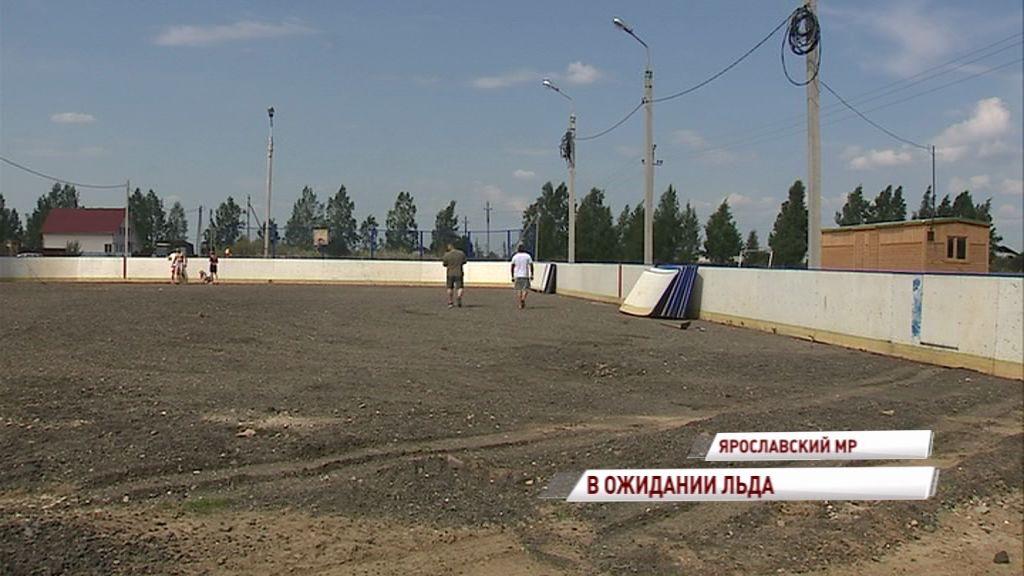 В поселке Ярославка совсем скоро появится хоккейный корт