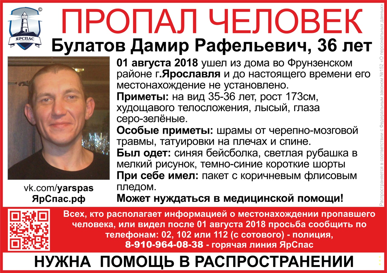 В Ярославле ищут 36-летнего мужчину с татуировками
