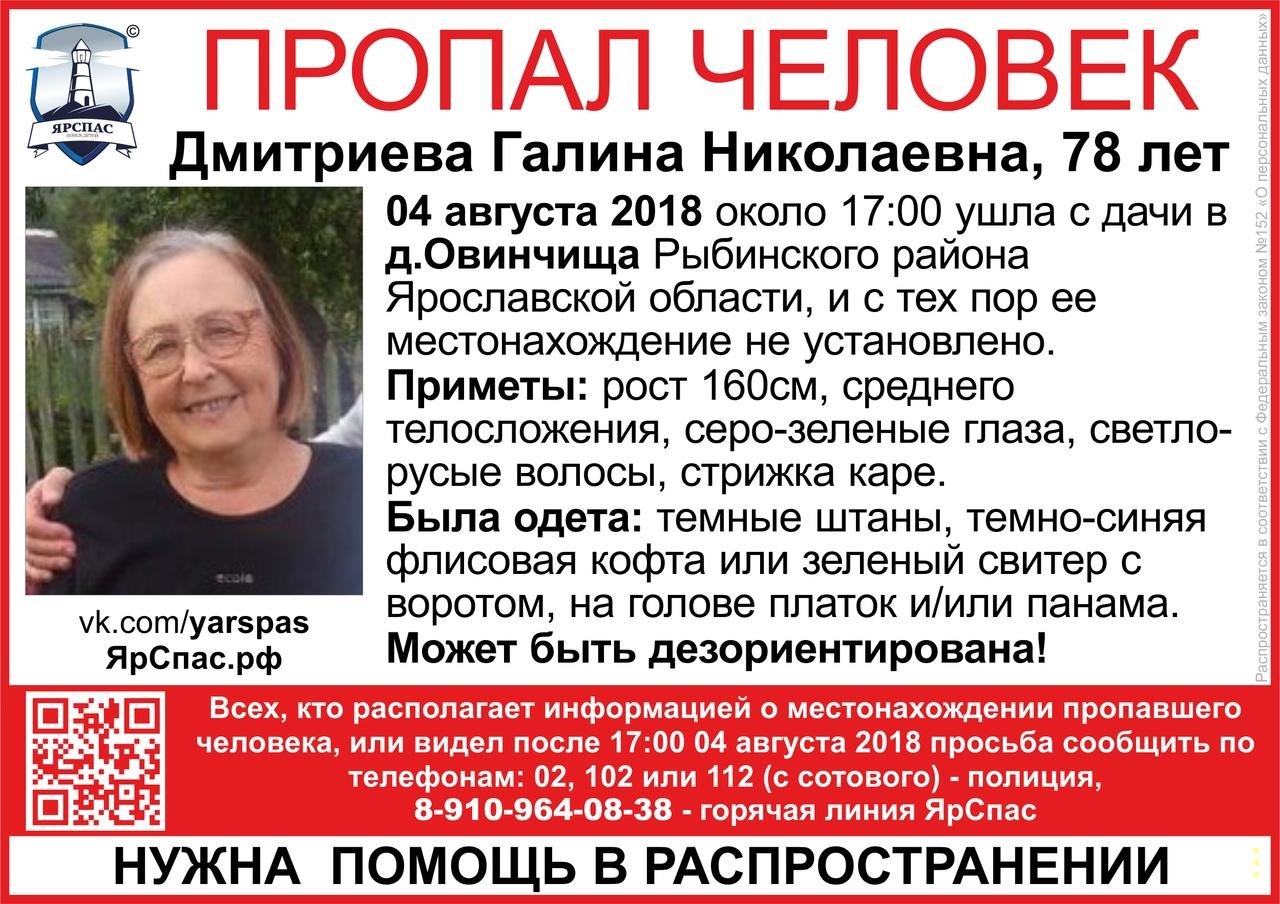 В Рыбинском районе ищут 78-летнюю пенсионерку