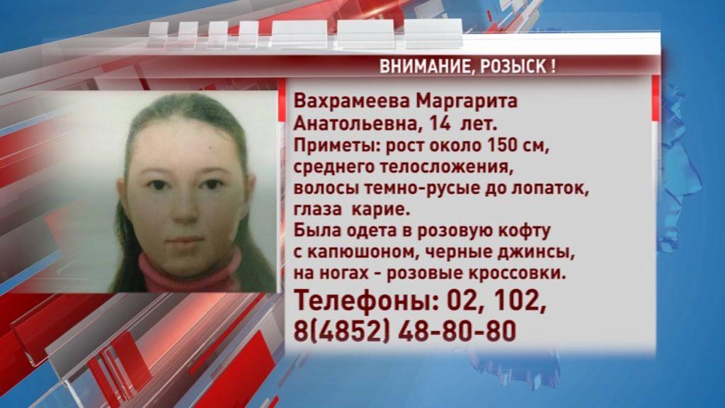 Полиция ищет 14-летнюю Маргариту Вахрамееву