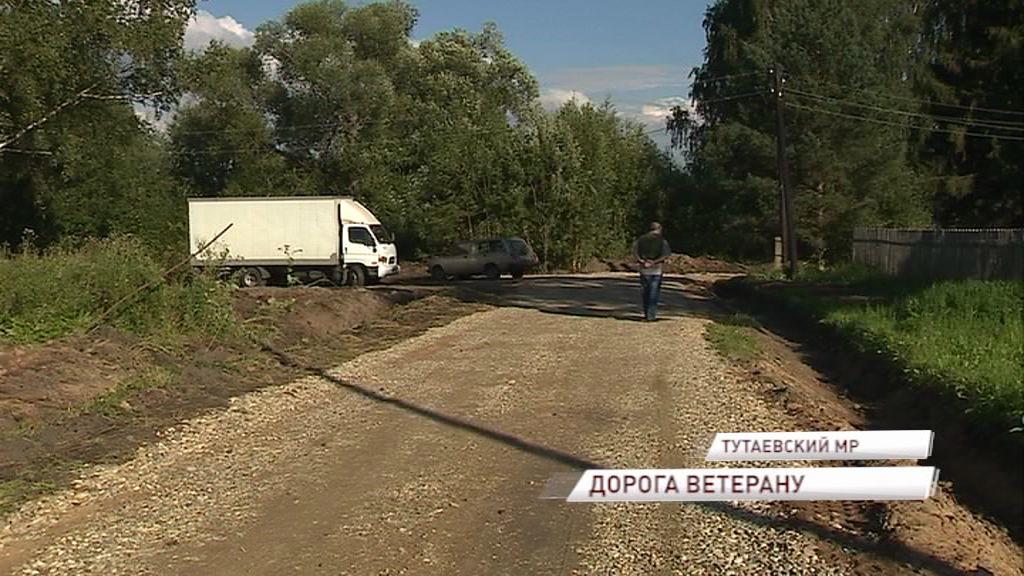 Ветерану Великой Отечественной войны построили жизненно необходимую дорогу