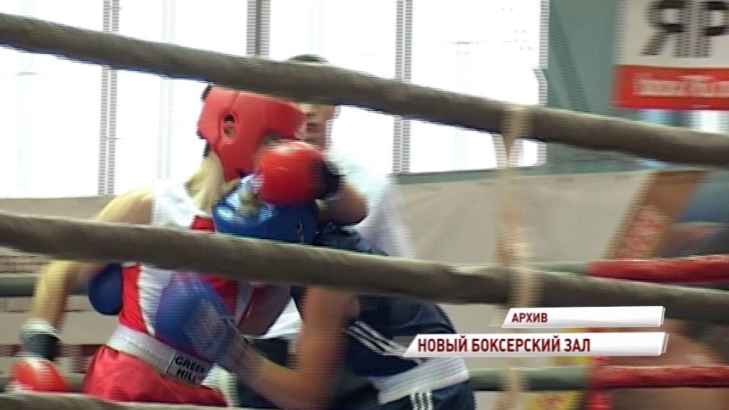 В Рыбинске появится новый боксерский зал