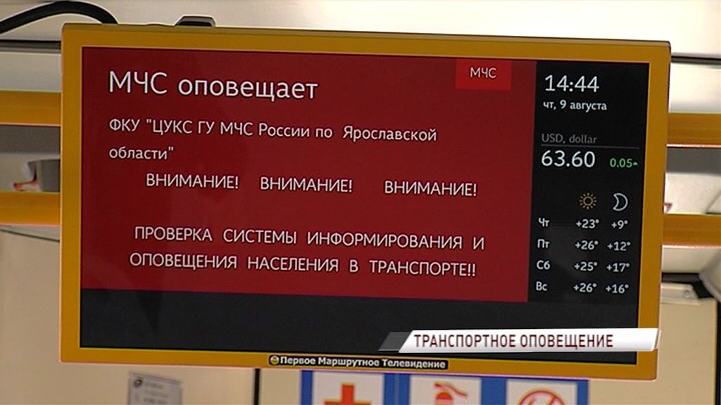 МЧС будет оповещать жителей в общественном транспорте