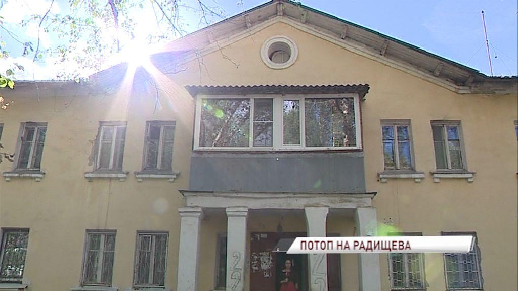 Дом на улице Радищева затопило кипятком