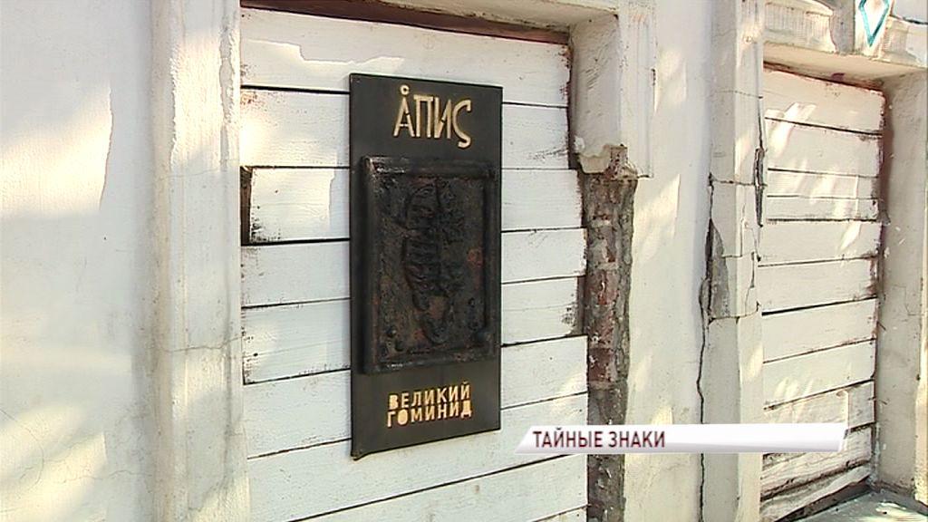 Страшные тайные знаки стали появляться в Ярославле: сектоведы призывают проявить бдительность