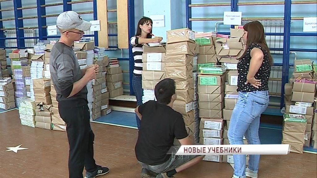 В школы Ярославской области поступила первая партия новых учебников