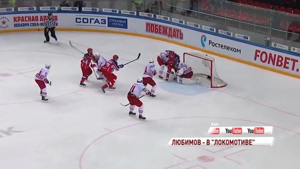 Состав ярославского «Локомотива» пополнит новый нападающий