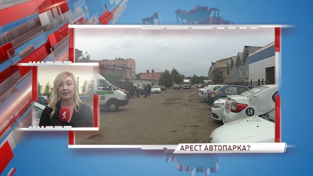 Автопарк ярославского такси могу арестовать за долг в полтора миллиона