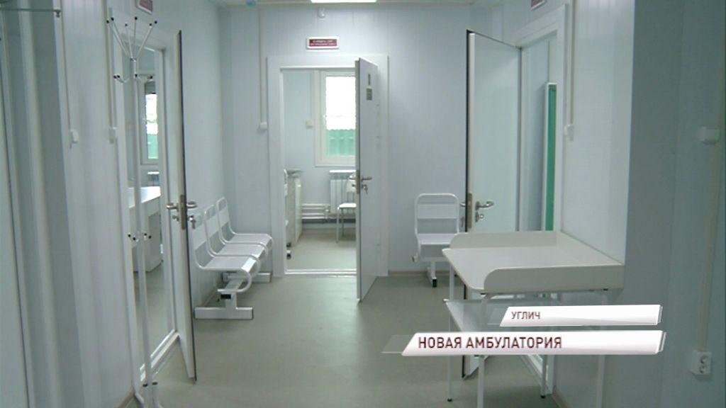 Жители левобережной части Углича теперь могут посещать новую амбулаторию