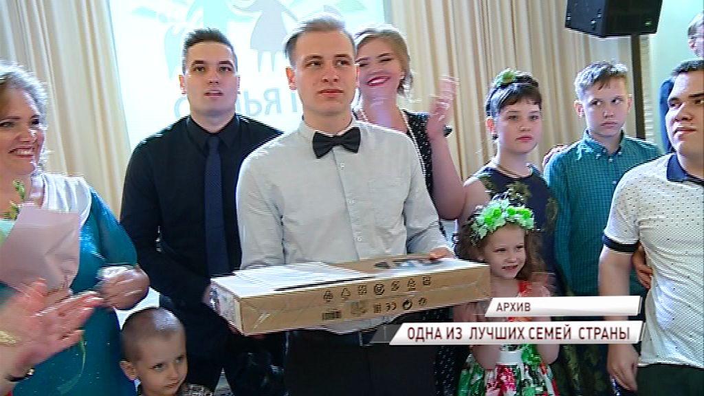 Ярославская семья вошла в пятнадцать лучших многодетных семей страны