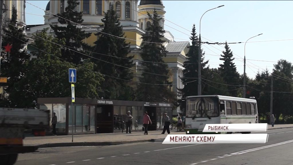В Рыбинске поменяется схема движения транспорта